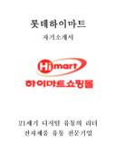 롯데 하이마트 자기소개서 예문(인턴)