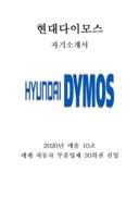 현대다이모스 자기소개서 예문(생산 분야)