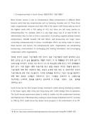 대한민국의 기업가정신