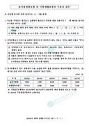2018년 제4회 손해평가사 2차 시험 문제지(공개용)