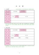 저작권 침해 고소장 예문