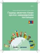 외국인노동자 권리구제 안내용 수첩(몽골어)