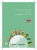 외국인노동자 권리구제 안내용 수첩(태국어)