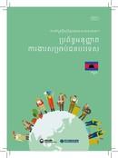 외국인노동자 권리구제 안내용 수첩(캄보디아)