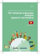 외국인노동자 권리구제 안내용 수첩(키르기스)