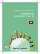 외국인노동자 권리구제 안내용 수첩(라오스)