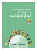 외국인노동자 권리구제 안내용 수첩(미얀마)