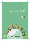 외국인노동자 권리구제 안내용 수첩(파키스탄)