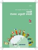 외국인노동자 권리구제 안내용 수첩(네팔어)
