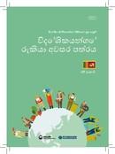 외국인노동자 권리구제 안내용 수첩(스리랑카)