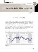2019년 노동시장 평가와 2020년 전망