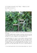 홍선 씨앗도서관 기행문