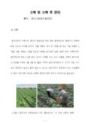 결구상추의 수확과 수확 후 관리