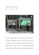 천안 성거산 성지 기행문