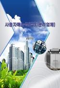 승강기 유지관리업체 사용자 매뉴얼