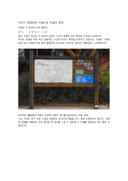 서천 판교역 기행문