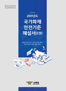 2019 국가화재 안전기준 해설서 2권(이산화탄소 소화설비)