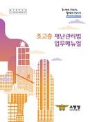 2020년 초고층 재난관리법 업무매뉴얼