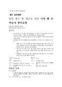 이삭 팬 후 벼농사 관리요령