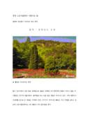 청양 고운식물원 기행문