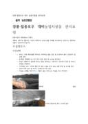 강풍 집중호우 대비 농업시설물 관리요령