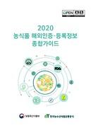 2020 농식품 해외인증 등록정보 종합가이드