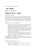 월동 후 밀 보리 재배포장 관리