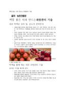 색깔 좋은 사과 만드는 과원관리 기술
