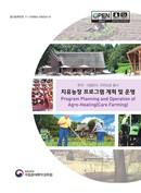치유농장 프로그램 계획 및 운영
