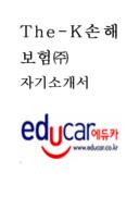 The-K 손해보험 자기소개서 예문