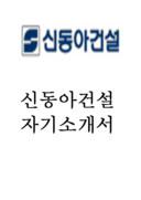 신동아건설 자기소개서 예문