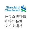 한국 스탠다드차타드은행 자기소개서 예문