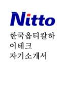 한국옵티칼하이테크 자기소개서 예문