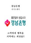 경남은행 자기소개서 예문