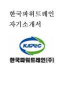 한국 파워트레인 자기소개서 예문