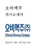 오비맥주 자기소개서 예문(영업분야 인턴)
