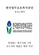 한국법무보호복지공단 자기소개서 예문(일반직)