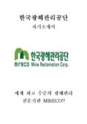 한국광해관리공단 자기소개서 예문