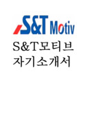 S&T모티브 자기소개서 예문