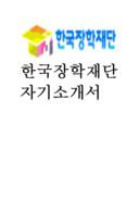 한국장학재단 자기소개서 예문(인턴)