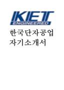 한국단자공업 자기소개서 예문