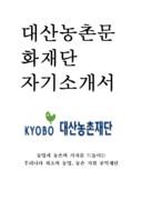 대산농촌문화재단 자기소개서 예문