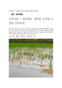 장마철을 대비한 농작물 시설물 관리요령
