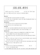임원 연봉 계약서