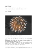 성종과 불꽃놀이