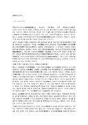 대혜보각선사서의 역사적 가치