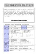 서울시 마을공동체 지원사업 개선을 위한 설문지