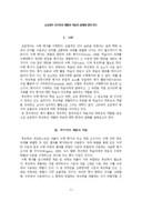 초등영어 루브릭의 개발과 적용의 실태에 관한 연구