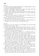 pathways 4 1~4과 해석본