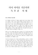 박혜란 다시 아이를 키운다면 독후감
